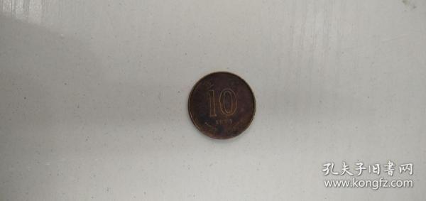 香港一毫硬币 1995