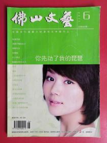 佛山文艺2011年第6期