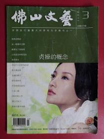 佛山文艺2011年第3期