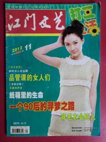 江门文艺2012年11月