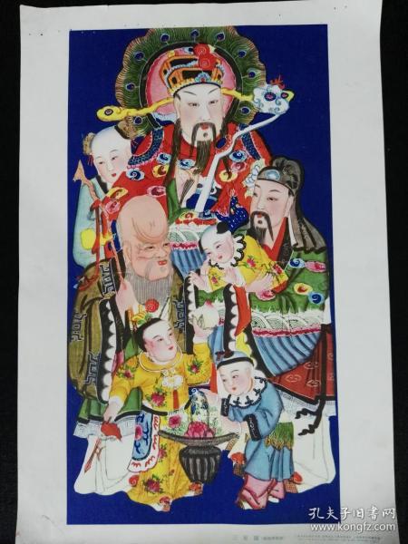 56年1版1印杨柳青木版年画-三星图