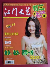 江门文艺2011年11月