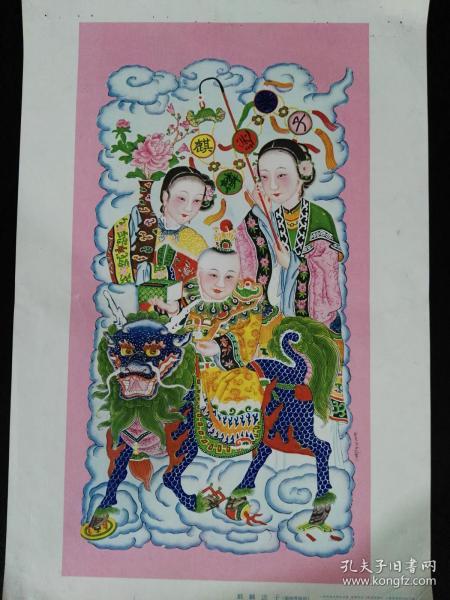 56年1版1印杨柳青木版年画-麒麟送子