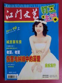 江门文艺2011年10月上