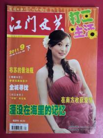 江门文艺2011年9月下
