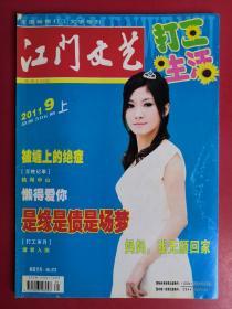 江门文艺2011年9月上