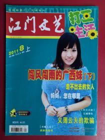 江门文艺2011年8月上