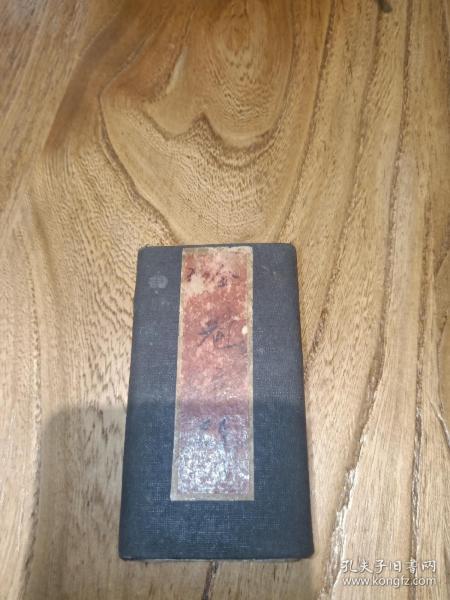 民国印花税票壹角塔图老折叠式记本