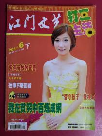 江门文艺2011年6月下