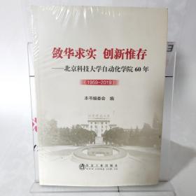 敛华求实创新惟存:北京科技大学自动化学院60年(1959-2019)