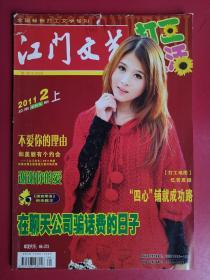 江门文艺2011年2月上
