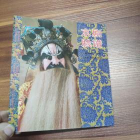 京剧脸谱-95年一版一印