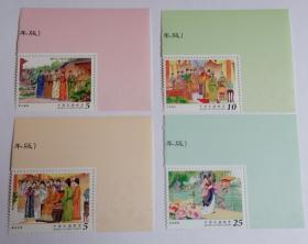 台湾特612红楼梦邮票4全(带边)