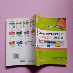 中文版Dreamweaver 8完美网页设计200例