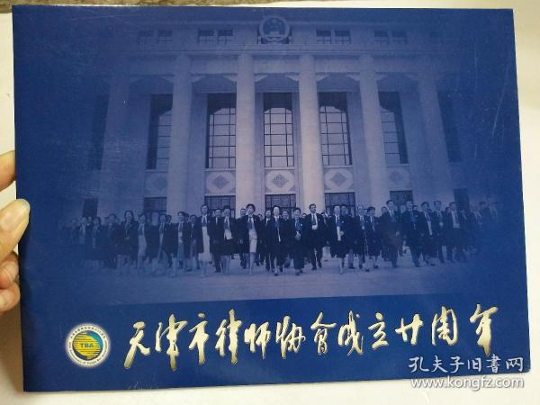 天津市律师协会成立二十周年 含纪念封一枚邮票一版