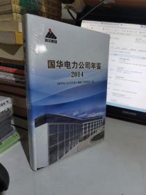 国华电力公司年鉴. 2014(全新未拆封)