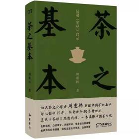 茶之基本:陆羽茶经启示 知名茶文化学者周重林 重述中国茶之基本 直达《茶经》思想内核,一本读懂茶文化