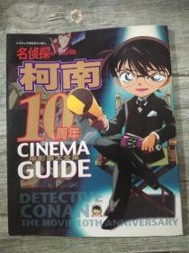 名侦探柯南10周年电影版大全集