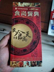 食尚宝典【河南电视台都市频道食尚全搜索】
