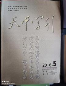 天中学刊2016年第5期