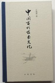 《中国古代技术文化》江晓原签名本