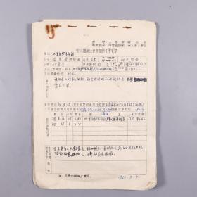 【科技馆旧藏】:自然博物馆筹备处《签到簿》及登记表两份二十三页 HXTX328379