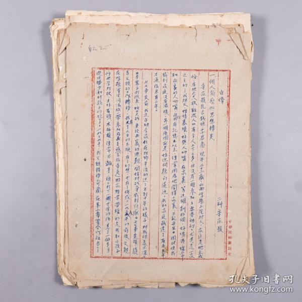 【科技馆旧藏】:辛家骏 交代材料、以及他人交代有关辛家骏情况材料一组三十余页 HXTX328380