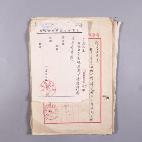 【科技馆旧藏】:北京市公安局有关辛家骏文件、材料、公函等一组三十余页 HXTX328381