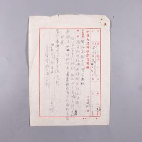 【科技馆旧藏】:中央人民科学馆筹备处 致 宝和美术公司《公函》一份 函及制作橡胶厂模型等 HXTX328383