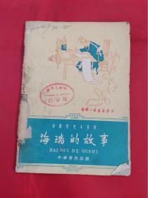 中国历史小丛书:海瑞的故事(1959年一版一印,插图本)