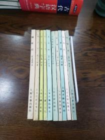 【包邮】古代戏曲丛书 九种十册合售《娇红记》、《燕子笺》、《绿牡丹》两册、《四声猿》、《红梅记》、《一捧雪》、《风筝误》、《十五贯校注》、《冬青树》  私藏品上佳