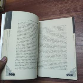 刘斯奋评传---16开一版一印