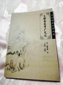 先醒斋医学广笔记(中医临床必读丛书)