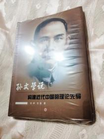 孙文学说:构建近代中国的理论先导