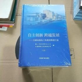 自主创新 跨越发展–方家山核电工程建设经验汇编 (精装上下册 全新未拆封)