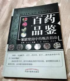 百药品鉴——家庭常用中药甄选指南(2014一版一印)