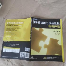留学英语能力预备教程,听说并进学生用书第三级