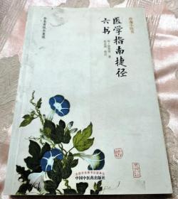 医学指南捷径六书(徐春甫孤本重现)珍逸小医书(2015一版一印)