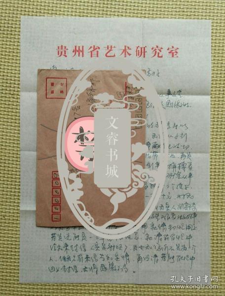 周百穗信札(京剧表演艺术家)