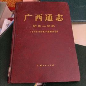 广西通志纺织工业志