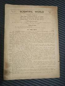 科学世界(第17卷第1期,如图)