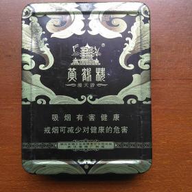 黄鹤楼铁制烟盒