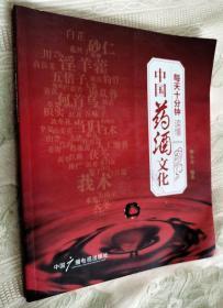 每天十分钟,读懂中国药酒文化(2014一版一印)