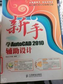 现货!新手学AutoCAD 2010辅助设计9787115227669