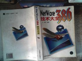 NetWare 386技术大全