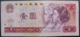 第四套人民币(PJ31305403)壹元1元
