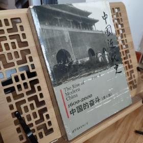 【国庆放价】中国近代史:1600-2000,中国的奋斗 徐中约