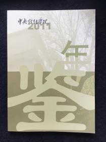 中央戏剧学院 2011 年鉴