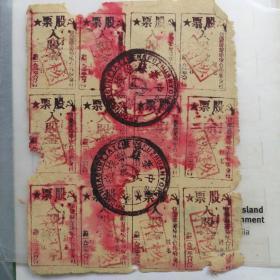 1932年中华苏维埃政府 股票入股金十二连张 票