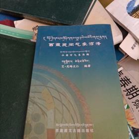 西藏民间气象谚语藏文